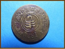Индия Джайпур 1 анна 1943 г.