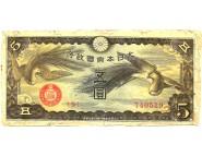 Япония 5 йен 1939-1940 гг.