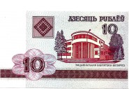 Беларусь 10 рублей 2000