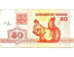 Беларусь 50 копеек 1992 г.