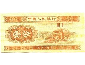 Китай 1 фень 1953 г.