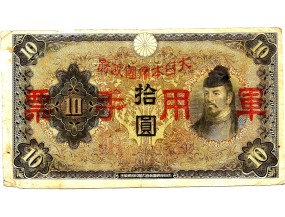 Япония 10 йен 1940 г.