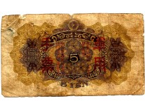 Япония 5 йен 1938 г.