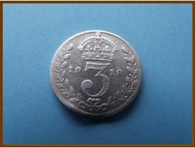 Великобритания 3 пенса 1918 г. Серебро