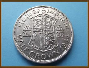 Великобритания 1/2 кроны 1944 г. Серебро