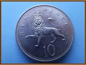 Великобритания 10 пенсов 1970 г.
