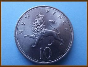 Великобритания 10 пенсов 1973 г.