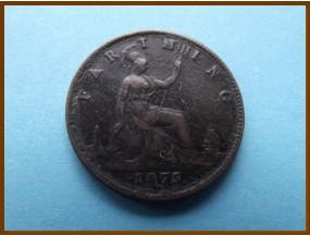 Великобритания фартинг 1875 г.