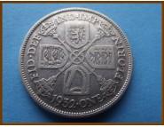 Великобритания флорин 1932 г. Серебро