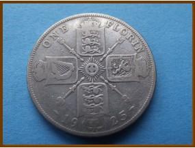 Великобритания флорин 1925 г. Серебро