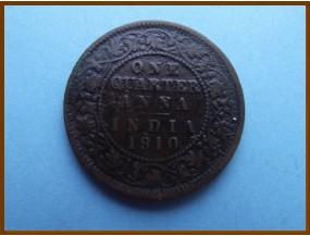 Индия 1/4 анны 1910 г.