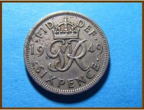 Великобритания 6 пенсов 1949 г.