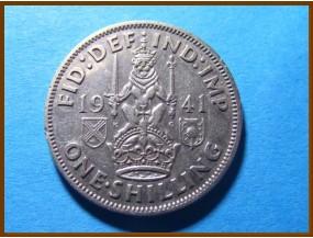 Великобритания 1 шиллинг 1941 г.
