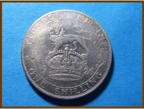 Великобритания 1 шиллинг 1926 г.