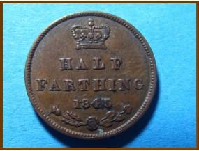 Великобритания 1/2 фартинга 1843 г.