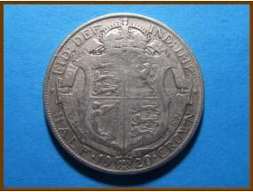 Великобритания 1/2 кроны 1920 г. Серебро