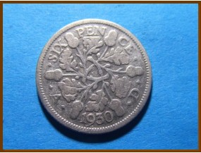 Великобритания 6 пенсов 1930 г. Серебро