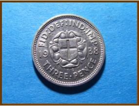 Великобритания 3 пенса 1938 г. Серебро