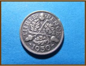 Великобритания 3 пенса 1930 г. Серебро