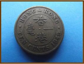 Гонконг 10 центов 1949 г.