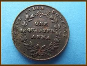 Восточно-Индийская Компания 1/4 анны 1835 г.