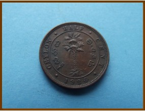 Цейлон 1\2 цента 1926 г.