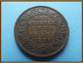 Индия 1/4 анны 1936 г.