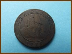 Испания 2 сантима 1870 г.