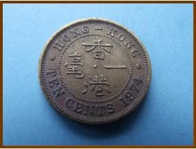 Гонконг 10 центов 1974 г.