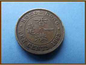 Гонконг 10 центов 1963 г.