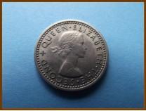 Новая Зеландия 3 пенса 1957 г.