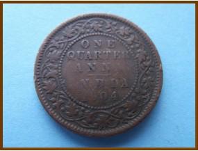 Индия 1/4 анны 1904 г.