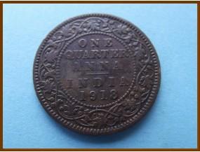 Индия 1/4 анны 1918 г.