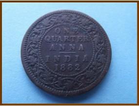 Индия 1/4 анны 1882 г.