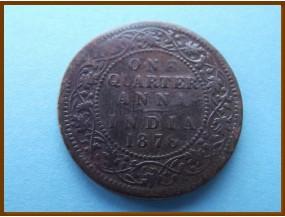 Индия 1/4 анны 1876 г.