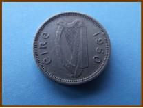 Ирландия 3 пенса 1950 г.