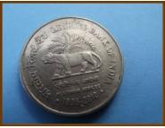 Индия 5 рупий Юбилейка