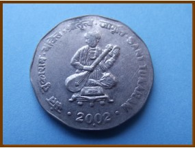 Индия 2 рупии 2002 г.