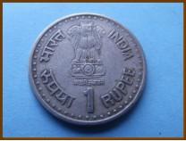 Индия 1 рупия 1992 г.