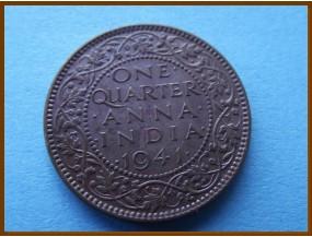 Индия 1/4 анны 1941 г.