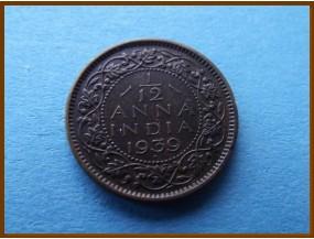 Индия 1/12 анны 1939 г.
