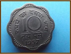 Индия 10 пайс 1957 г.