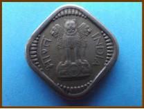 Индия 5 пайс 1958 г.