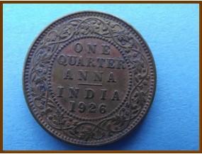 Индия 1/4 анны 1926 г.