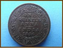 Индия 1/4 анны 1896 г.