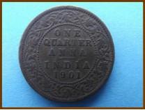 Индия 1/4 анны 1901 г.