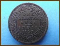 Индия 1/4 анны 1891 г.