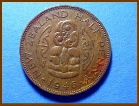 Новая Зеландия 1/2 пенни 1946 г.