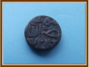 Индия. Султанат Бахмани Шихаб ад-Дин Ахмад Вали-шах I 1422-1436 гг. 1/2 гани.