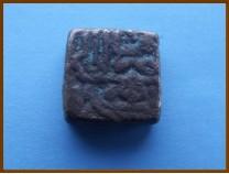 Индия. Султанат Мальва Насир шах. Фалус. 1500-1510 гг.